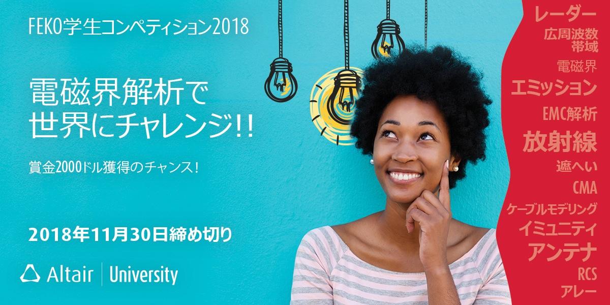 FEKO_studentCompetition2018_1200x600.jpg