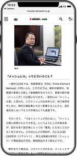 MONOist土橋氏によるSimSolid実力レビュー