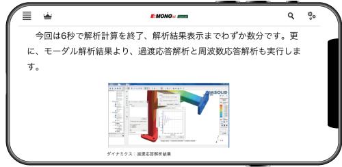 MONOist土橋氏によるSimSolidの実力評価